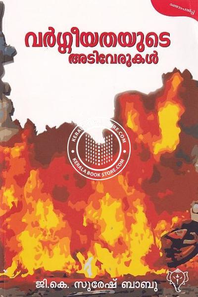Image of Book Vargeeyathayude Adiverukal