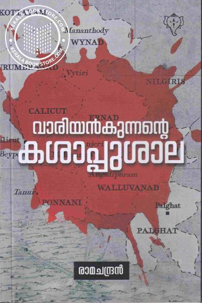 Cover Image of Book വാരിയന്കുന്നന്റെ കശാപ്പുശാല