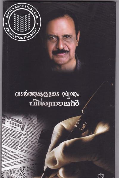 Cover Image of Book വാര്ത്തകളുടെ സ്വന്തം വിശ്വനാഥന്
