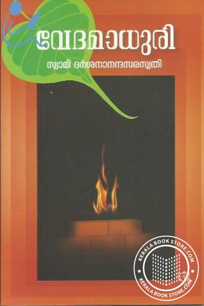Cover Image of Book Vedamadhuri