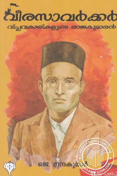 Cover Image of Book Veera Savarkar