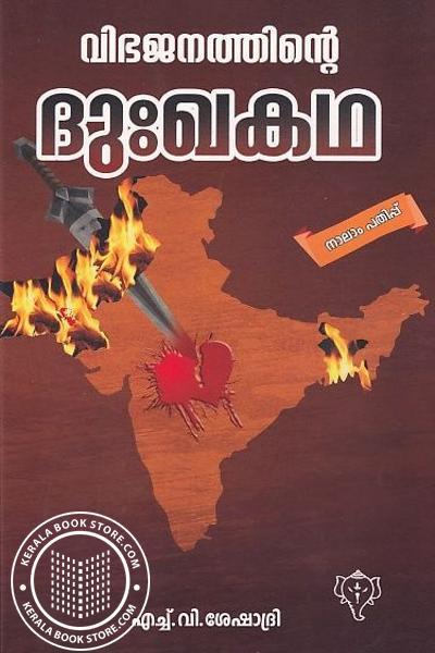 Cover Image of Book വിഭജനത്തിന്റെ ദുഃഖകഥ