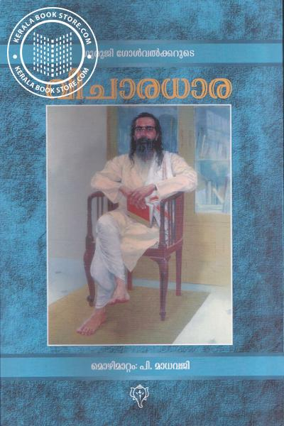 Cover Image of Book Vicharadhara