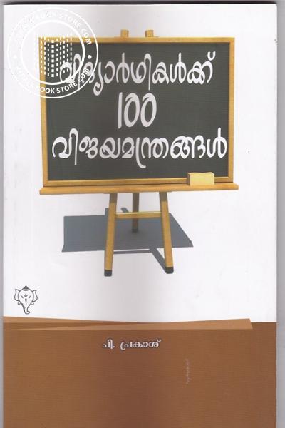 Cover Image of Book Vidharthikalku Nooru Vijaya Manthrangal
