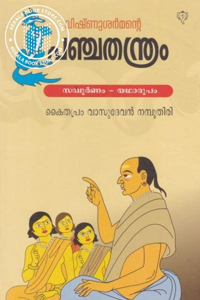 Cover Image of Book വിഷ്ണു ശര്മ്മന്റെ പഞ്ചതന്ത്രം