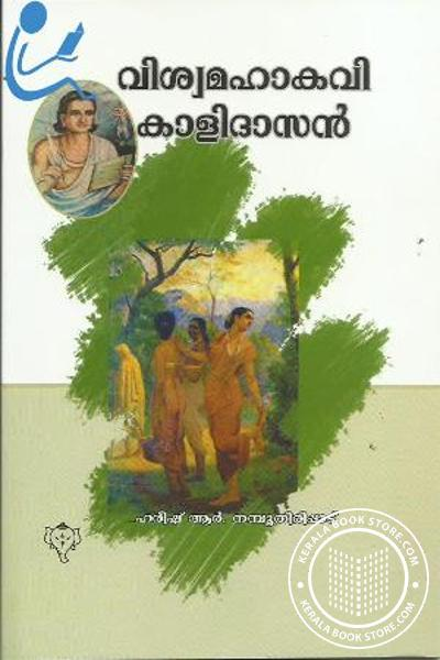 Cover Image of Book Viswa Mahakavi Kalidasan