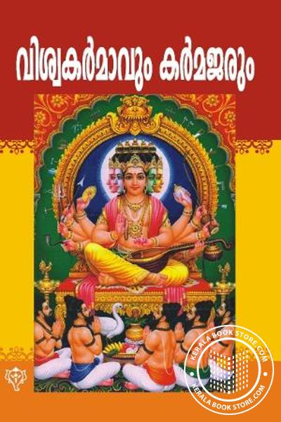 Cover Image of Book Viswakarmavum Karmajarum
