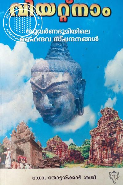 Image of Book Viyattanam Suvarnabhoomiyile Haindhava Spandhanangal
