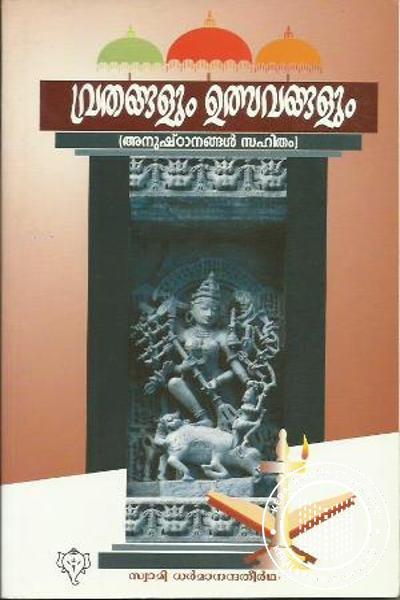 Cover Image of Book Vrathangngalum Uthsavangalum
