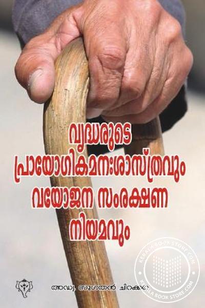 Cover Image of Book Vrudharude Prayogika Manasasthravum Vayojana Samrkshana Niyamavum