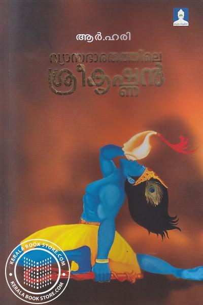 Cover Image of Book വ്യാസഭാരതത്തിലെ ശ്രീകൃഷ്ണന്