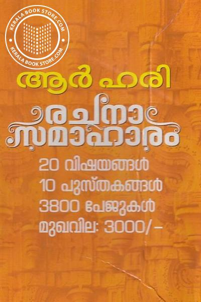 inner page image of രചനാ സമാഹാരം - ആര് ഹരി