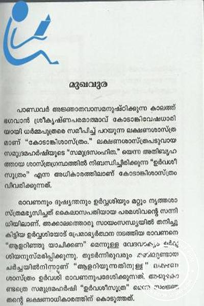 inner page image of സുഭാഷിത സുകൃതം