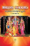 Thumbnail image of Book Adhyathma Ramayanam Kilippattuu -Vallya Aksharam-