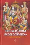 Thumbnail image of Book അദ്ധ്യാത്മരാമായണം - കിളിപ്പാട്ട്