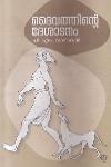 Thumbnail image of Book Daivathinte Deshadanam