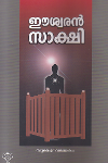 Thumbnail image of Book Eeswaran Sakshi