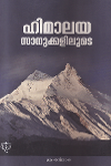 Thumbnail image of Book Himalaya Sanukkaliloode