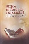 Thumbnail image of Book Islam Bahuswratha Samoohathil