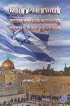 Thumbnail image of Book Israeal Athijeevananthinte Agninalangal