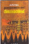 Thumbnail image of Book Keralam Bhranthalayathil Ninnu Theerdhalayathilekku