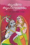 Thumbnail image of Book Krishnakripasagaram