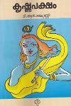 Thumbnail image of Book Krishnapaksham