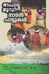 Thumbnail image of Book Madhuryamoorunna Nadan Pattukal