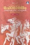 Thumbnail image of Book മഹാഭാരതം പറയപ്പെടാത്ത നേരുകള്