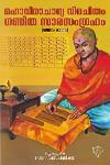 Thumbnail image of Book മഹാവീരാചാര്യ വിരചിതം ഗണിത സാരസംഗ്രഹം - ഭാഗം - 1