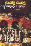 Thumbnail image of Book Mappila Lahala Sathyavum Midhyayum