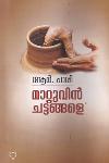 Thumbnail image of Book Mattuvin Chattangale