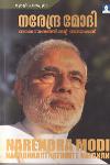 Thumbnail image of Book നരേന്ദ്രമോദി നവഭാരതത്തിന്റെ നായകന്