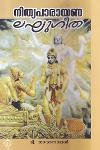Thumbnail image of Book നിത്യപാരായണ ലഘുഗീത