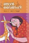 Thumbnail image of Book ഞാന് വൈദേഹി