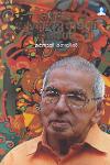 Thumbnail image of Book Oram Chernnu nadanna Oral