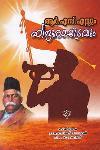 Thumbnail image of Book R S S um Hindu Rashtravum