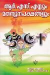 Thumbnail image of Book R S S um Matha Newnapakshanshangalum