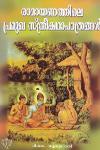 Thumbnail image of Book രാമായണത്തിലെ പ്രമുഖ സ്ത്രീകഥാപാത്രങ്ങള്