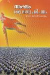Thumbnail image of Book സംഘം ഒരു ലഘു പരിചയം