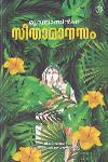 Thumbnail image of Book സീതാമാനസം