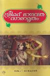 Thumbnail image of Book Sreemad Bhagavatha Saaramrutham