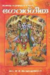 Thumbnail image of Book സുഖവും ഐശ്വര്യവും നേടാന് ഭഗവദ്ഗീത
