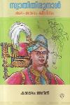 Thumbnail image of Book Swathithirunal Kala-Kalam-Jeevitham