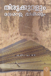 Thumbnail image of Book തിരുക്കുറളും മലയാള ഭാഷയും