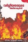 Thumbnail image of Book Vargeeyathayude Adiverukal