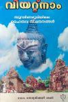 Thumbnail image of Book Viyattanam Suvarnabhoomiyile Haindhava Spandhanangal