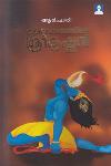 Thumbnail image of Book വ്യാസഭാരതത്തിലെ ശ്രീകൃഷ്ണന്