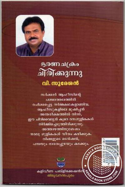 back image of Bharanachakram Chirikkunnu