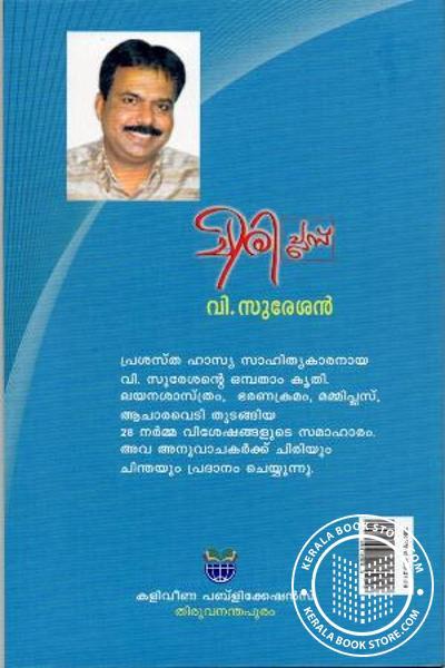 back image of ചിരി പ്ളസ്സ്